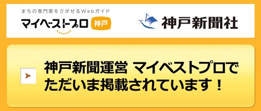 神戸新聞社 マイベストプロ掲載中