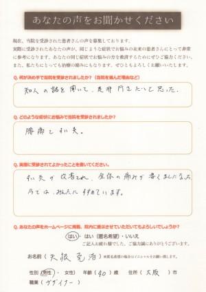 矢根克浩さん 40歳【腰痛と膵炎(すい炎)】みんなに勧めています