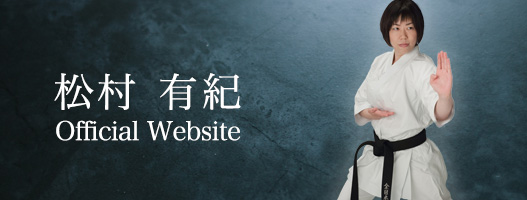 松村有紀Official Website