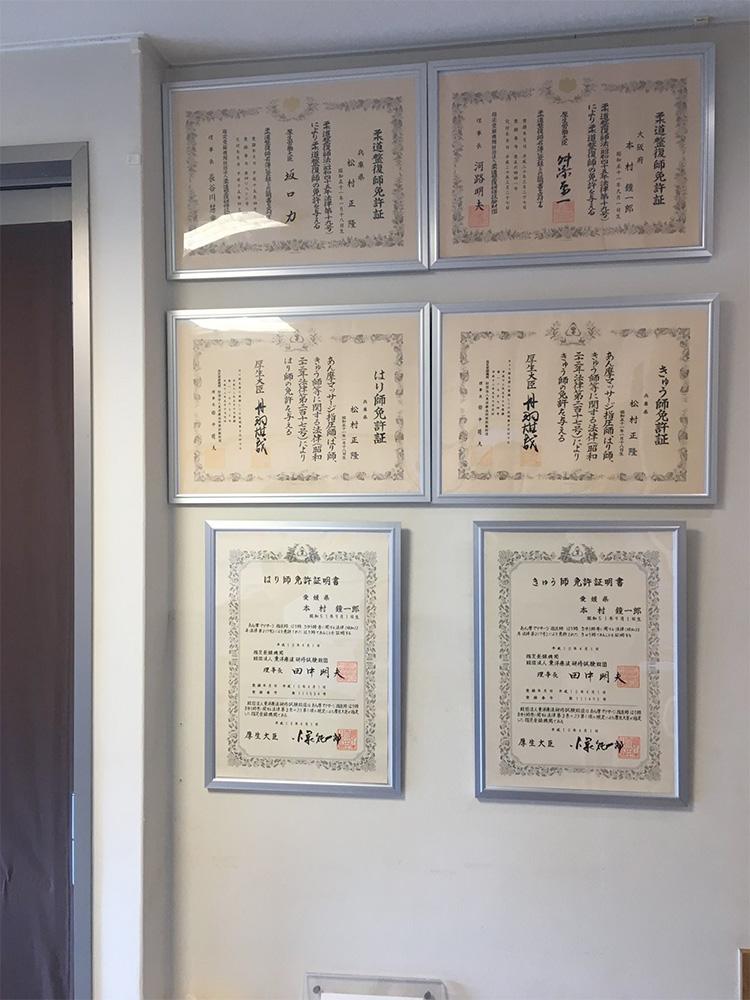 2017年2月24日(金)整骨院の予約状況