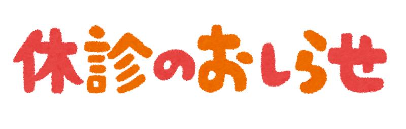 2017年10月17日(火)臨時休診のお知らせ