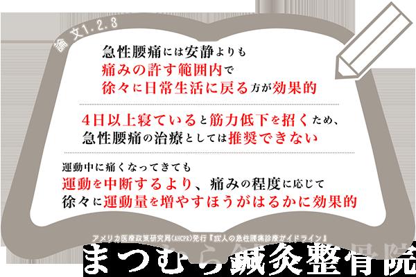 急性腰痛ガイドライン1