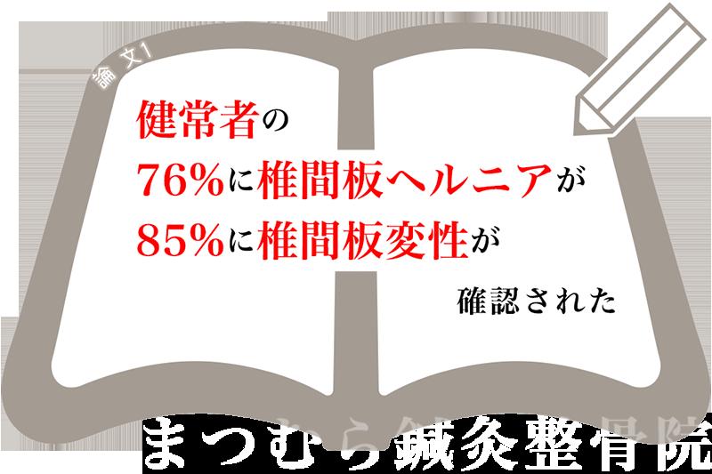 ヘルニアボルボ賞受賞論文1