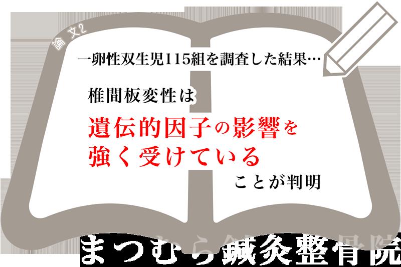 ヘルニアボルボ賞受賞論文2