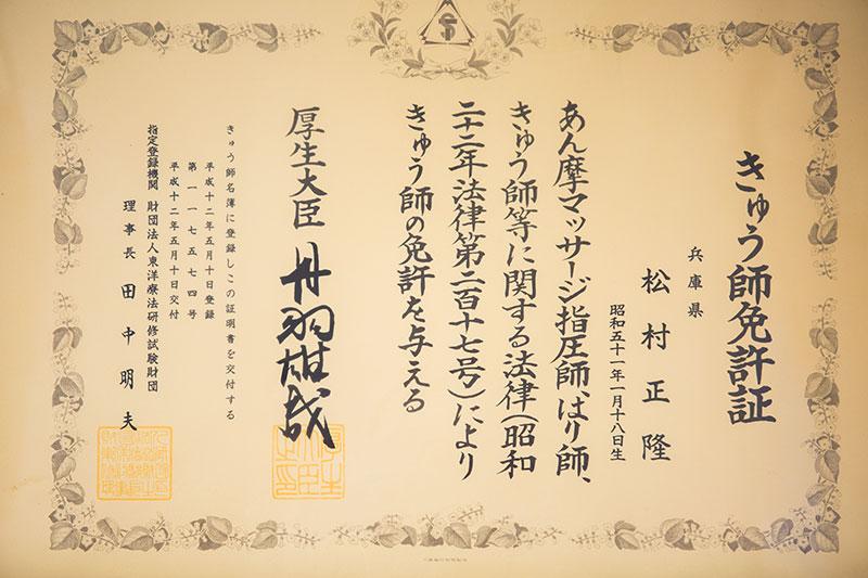 きゅう師免許