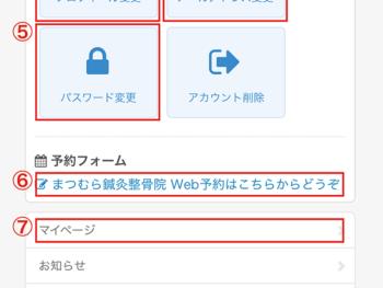 Webメンバー専用マイページ ログイン方法