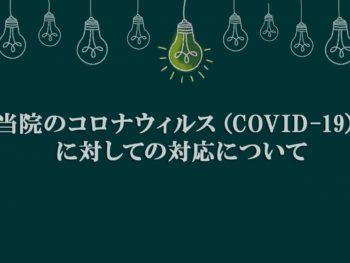新型コロナウィルス(COVID-19)への対応について