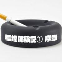 院長ブログ「禁煙体験記① 序章」更新しました